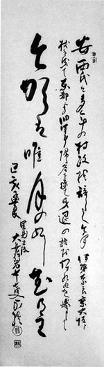 16.老鼠堂永機句幅 明治32年(1899)   安西明生氏蔵