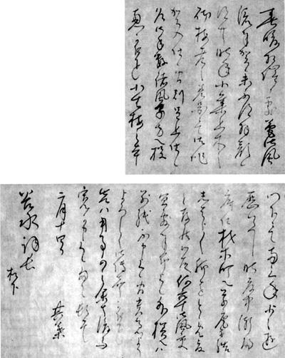 17.谷水宛其葉書状  安西明生氏蔵
