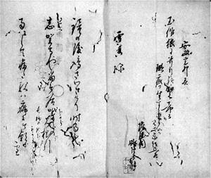 22.雪香の詠草 安政2年(1855) 川原晋氏蔵