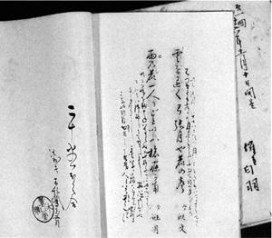 24.清狂社句合詠草(明治年間)
