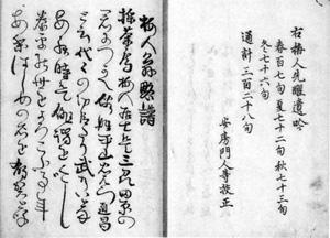 42.『梅人句集』   加藤定彦氏蔵