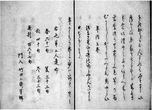 60.『昨露集』   加藤定彦氏蔵