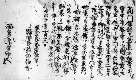 25.免判嗣号免状(下書)明治32年(1899年)  安西明生氏蔵