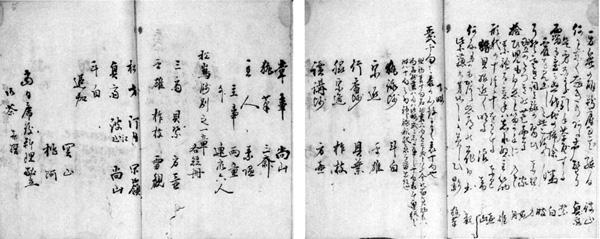 26.『本式俳諧則』  座間恒氏蔵