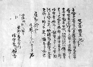 30.文台伝来記   安西明生氏蔵