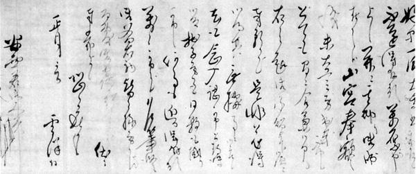 17.安西谷水へ宛てた渡辺雲洋の書状  安西明生氏蔵