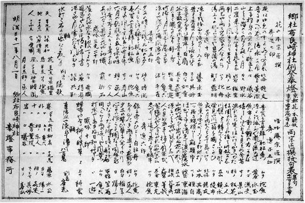 33.布良崎神社例祭奉灯集句選抜句表 明治31年(1898)  安西明生氏蔵