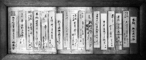 35.御大典記念奉納句額 昭和3年(1928)  国司神社蔵