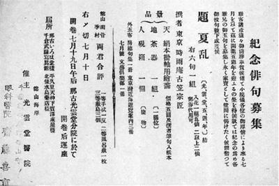 20.光雲堂医院開業五周年紀念俳句募集広告  正木高明氏蔵