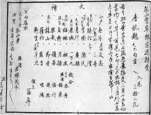 31.月次句合引札 慶応元年(1865)  鈴木孝雄氏蔵