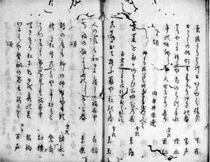 40.素丸『歳旦帖』 昭和3年(1766)  加藤定彦氏蔵