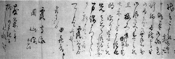41.田喜庵護物書状(部分)  常光寺蔵