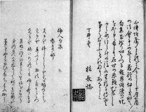 2.『梅人句集』 文化4年(1807)  加藤定彦氏蔵