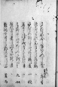 43.『芳春帖』 寛政10年(1798)  当館蔵