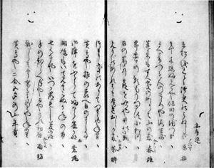 38.万里『旦暮帖』 文化12年(1815)