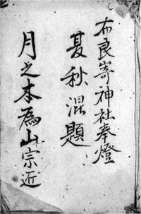 44.布良崎神社奉灯句合採点帖 明治10年(1877)  当館蔵