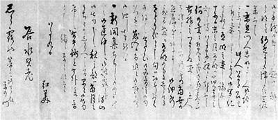 45.安西谷水宛岸弘美書状  安西明生氏蔵