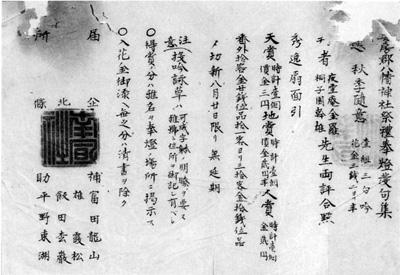47.安房郡八幡神社祭礼奉灯発句集引札  安西明生氏蔵