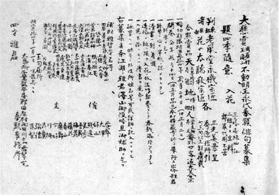 47.大懸賞田原村不動明王永代奉額俳句募集引札 明治34年(1901)