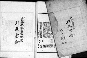 51.里見左白撰の月次句合返草  鈴木孝雄氏蔵