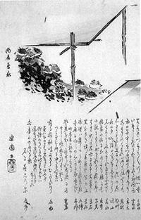 52.立机披露の一枚摺り   鈴木孝雄氏蔵
