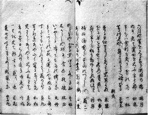 53.里丸選集『杉間集』 文政9年(1826年)  千葉県立中央図書館蔵