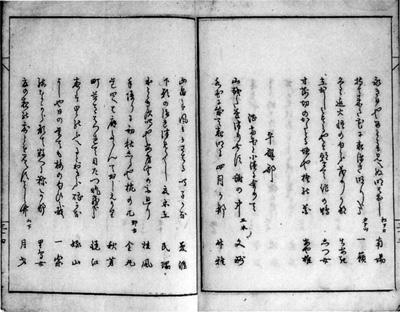 57.『房陽郡郷考』 嘉永3年(1850)  千葉県立中央図書館蔵