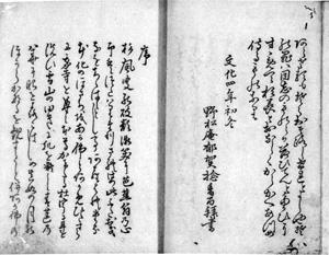42.『梅人句集』(都賀の序)  加藤定彦氏蔵