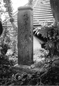 和田町沼.沼蓮寺の三斎句碑