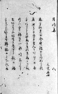 62.元亥追善集『月嶋集』   正木高明氏蔵