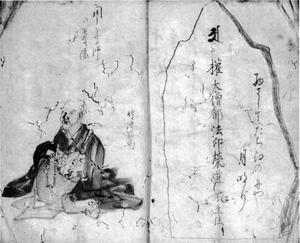 64.閑々追善集『月の名残』万延元年(1860)  吉田毅氏蔵