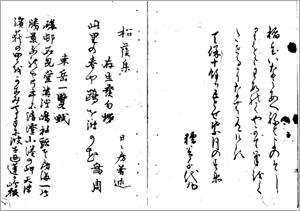 65.『松蔭集』天保15年(1844)