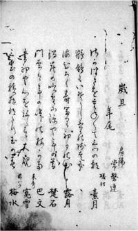 66.常盤連『春帖』   加藤定彦氏蔵