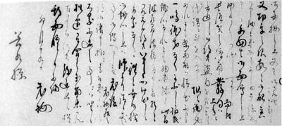 45.安西谷水宛鈴木あや雄書状(部分)  安西明生氏蔵