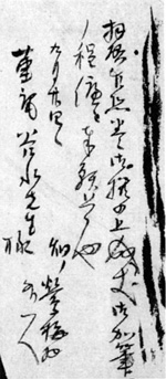 45.畑村(館山市)の鶯梅が谷水に加点を依頼している書状