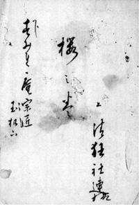 69.すみれ庵谷水の清狂社連採点帖   安西明生氏蔵