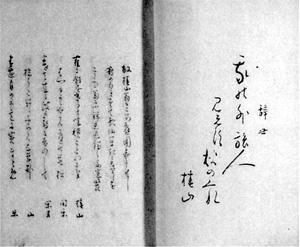 71.久保椿山追善集 明治33年(1900年)