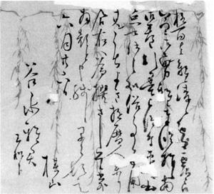 45.安西谷水宛久保椿山書状   安西明生氏蔵