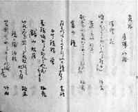 72.山口梅寿古希選集「梅烟集」 明治20年(1887年)  鈴木孝雄氏蔵