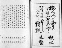 74.角田江斎追善集『ちなみ集』   鈴木孝雄氏蔵