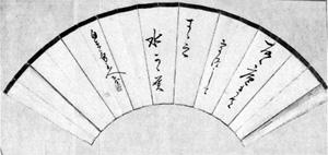 75.平島占魁扇面  岡崎淳氏蔵