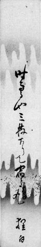 46.狸白短冊   安西明生氏蔵