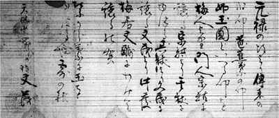 77.吉田文茂点印譲状 天保14年(1843年)  高梨泰輔氏蔵
