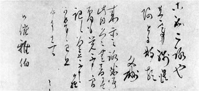 45.高梨文酬書状(門人路米の様子を伝えている)  安西明生氏蔵