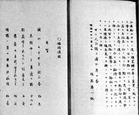 79.山口路米喜寿選集『路米集』   当館蔵