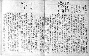 85.岡崎示伯の師系調査ノート   岡崎淳氏蔵