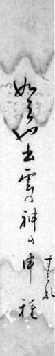 48.すみれ短冊   山口国男氏蔵