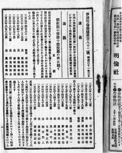 89.『俳諧明倫雑誌』第182号