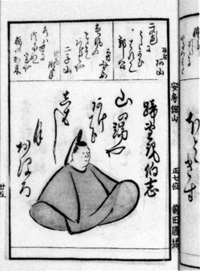 88.『明治新撰俳諧百人一首』 明治33年(1900)