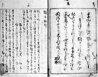 90.伯志の『館山紀行』   堀口角三氏蔵